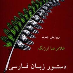 Persian Grammar by Gholamreza arzhang