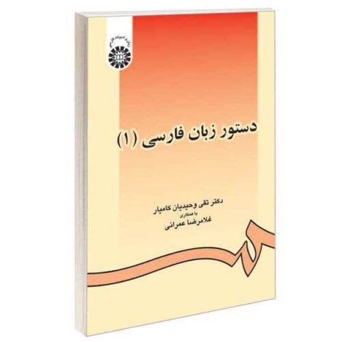 Persian Grammar Dr Taghi Vahidiyan Vol 1
