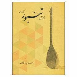 Persian Tanbur Training by Porya Kakavand