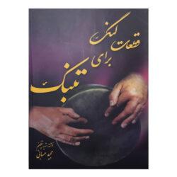 Ghataate Lang For Persian Tonbak by Majid Hesabi