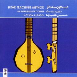 Setar Teaching Method Intermediate Course (CD)