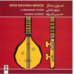 Setar Teaching Method Preliminary Course (CD)