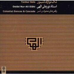 Tanbur Solo Celestial Dances & Casade (2)