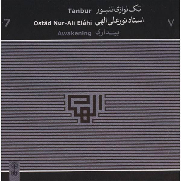 Tanbur Solo Awakening Nurali Elahi (7)