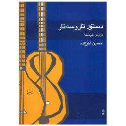 Tar And Setar Teaching Method, An Intermediate Course