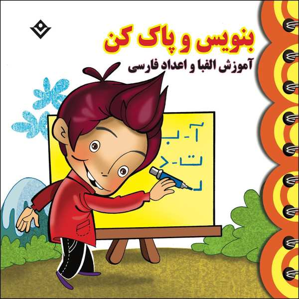 Teaching Persian Alphabet & Numbers