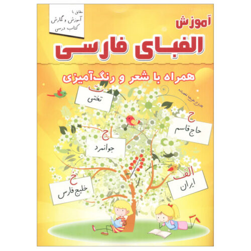 Teaching Farsi/Persian Alphabet with Poem & Painting