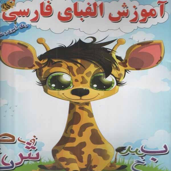 Teaching Farsi/Persian Alphabet to Children
