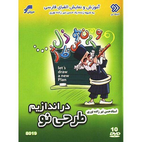 Teaching the Persian Alphabet TV Series (DVD)