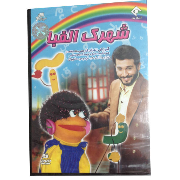Teaching Persian Alphabet - TV Series (DVD)