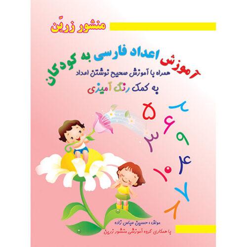 Teaching Persian numbers to Children
