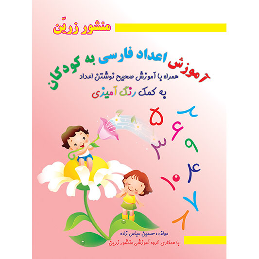 Teaching Persian numbers to Children