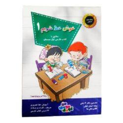 Training Better Persian Handwriting Vol 1