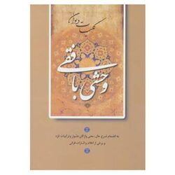 Complete Divan of Vahshi Bafqi Persian Poet