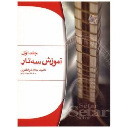 Persian Setar training by Jalal Zolfanoun - Volume One