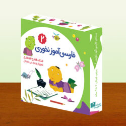Teaching Persian Alphabet to Children - Nokhoodi 2