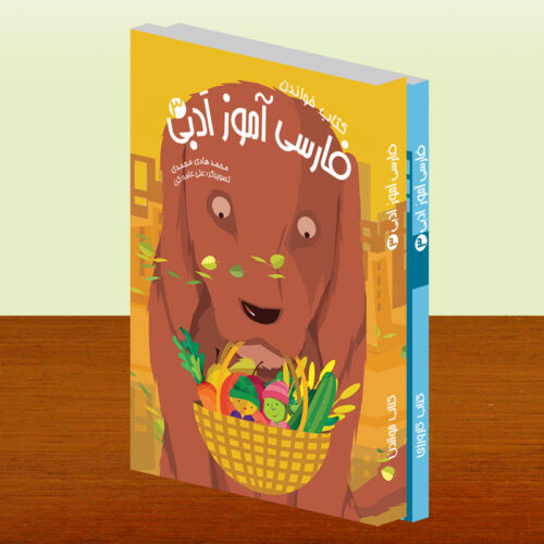 Learning Persian (Farsi) language - Vol 3