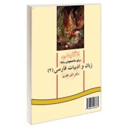 English Book for Students of Persian language & literature