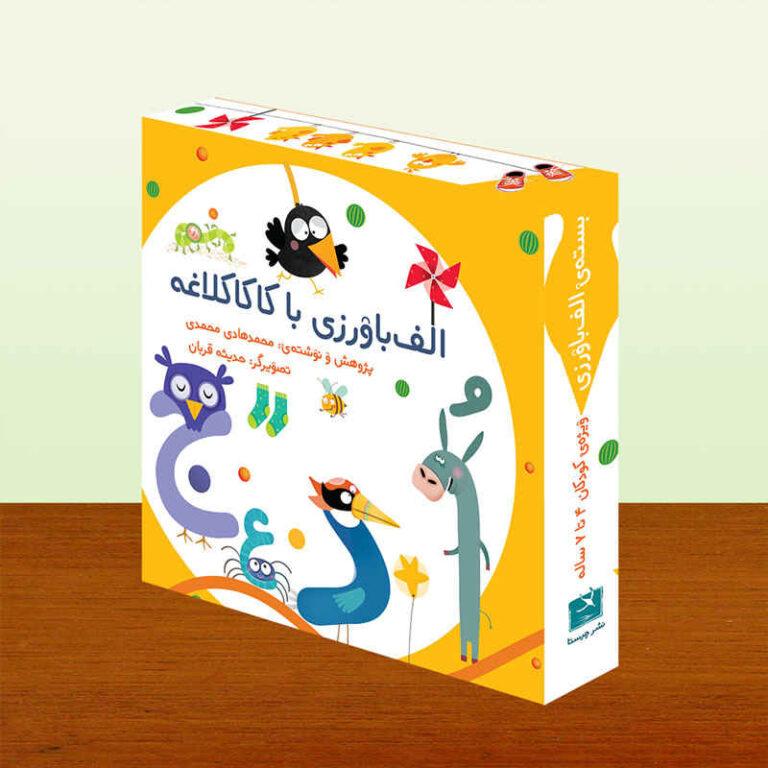 Teaching Persian Alphabet To Children - Articulative Phonics
