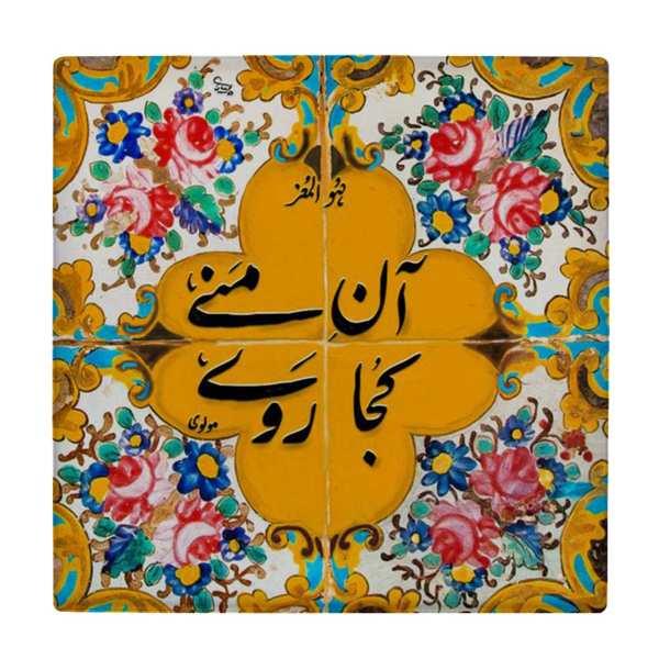 Persian Ceramic Tile Poem wk1538