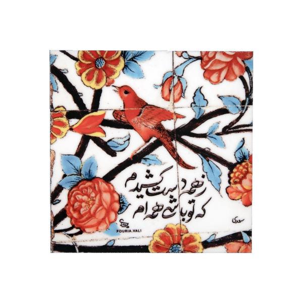 Persian Ceramic Tile Poem 11