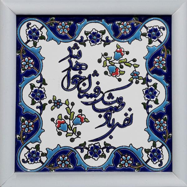 Persian Ceramic Tile Frame Saba