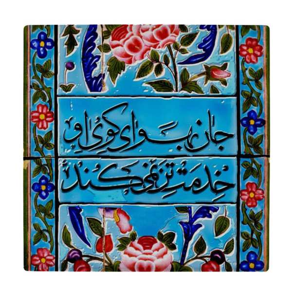 Persian Ceramic Tile Poem wk1614