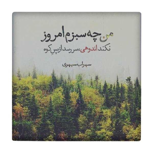 Persian Ceramic Tile Poem wk1482