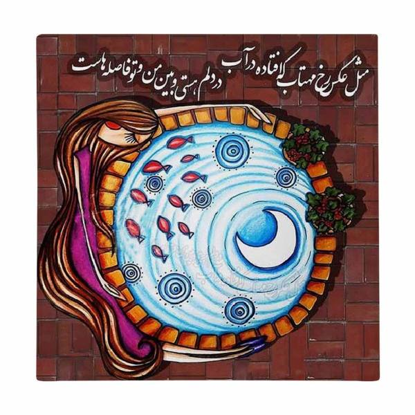 Persian Ceramic Tile Poem Fazel Nazari