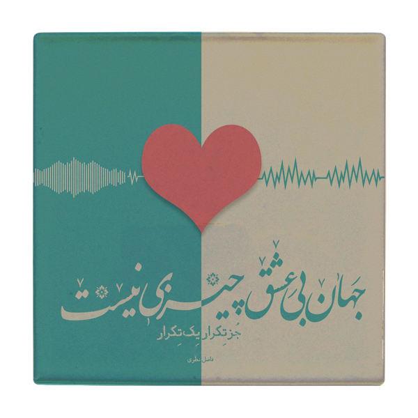 Persian Ceramic Tile Poem Nazari