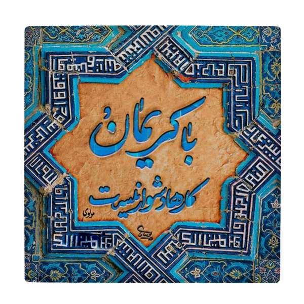 Persian Ceramic Tile Poem Molavi