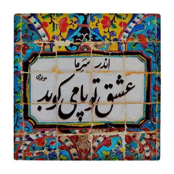 Persian Ceramic Tile Poem wk801Persian Ceramic Tile Poem wk801