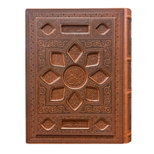 Quran Book with Persian translation M.Mohyeddin