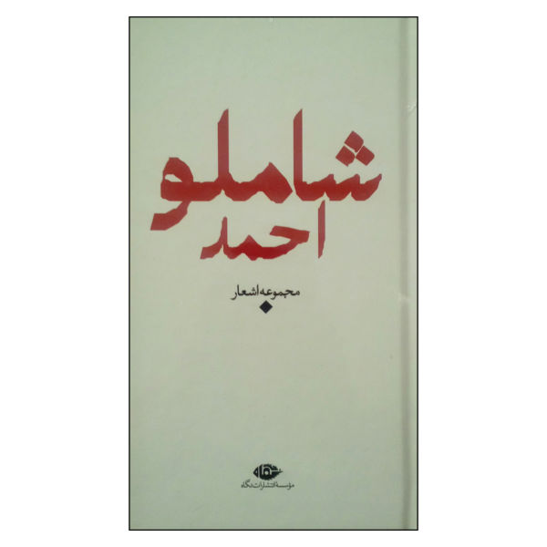 Ahmad Shamlou Baran Poem Book
