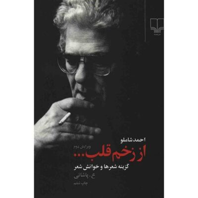 Ahmad Shamlou From the heart wound Farsi book