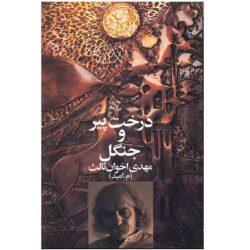 Derakht Pir Book by Mehdi Akhavan-Sales