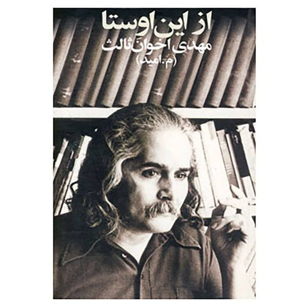 Az In Osta Poem Book by Mehdi Akhavan-Sales
