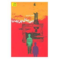 Bi Bal Paridan Book by Qeysar Aminpour