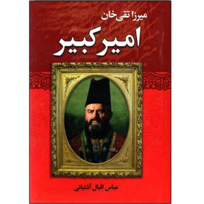 Book of Mirza Taghi Khan Amir kabir