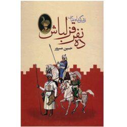 Dah Nafar Ghezelbash Book by Hosein Masroor