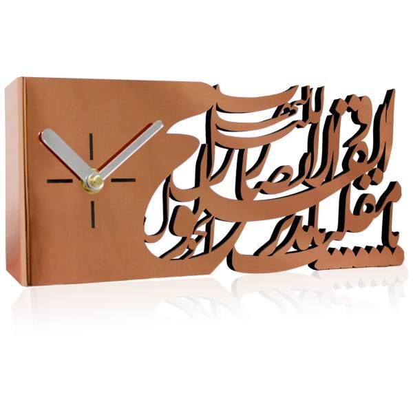 Persian Calligraphy Desktop Clock