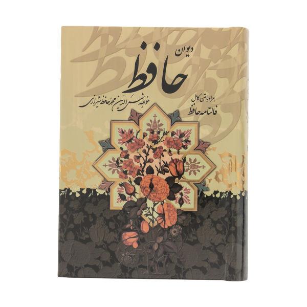 Buy Divan of Hafez Shirazi Book