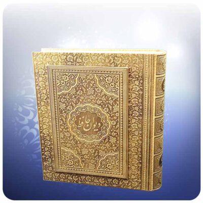 Divan of Hafiz Poems Farsi Book - With Box