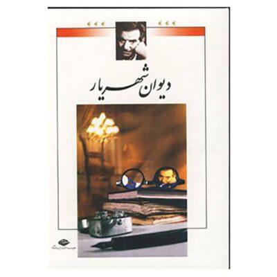 Divan of Mohammad Hossein Shahriar