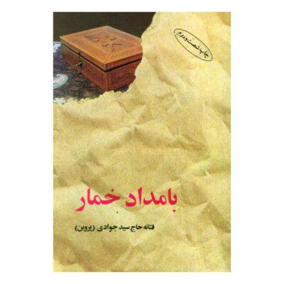 Drunkard Morning Book by Fattaneh Haj Seyed Javadi