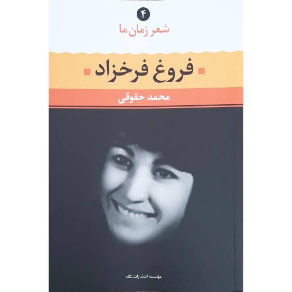 Sher Zaman Ma Poems by Forough Farrokhzad
