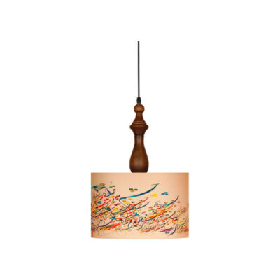 Persian Wooden Calligraphy Hanging Light