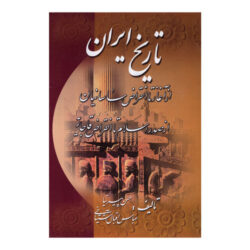 Complete History of Iran by Ashtiani & Pirnia