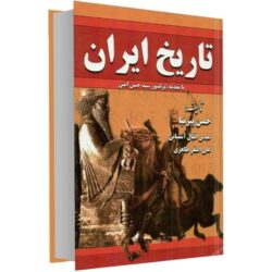 History of Iran Book by Hassan Pirnia