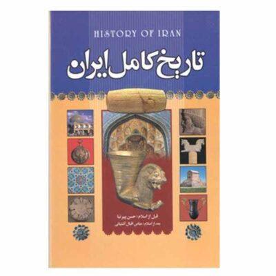 Complete History of Iran Book by Pirnia & Ashtiani